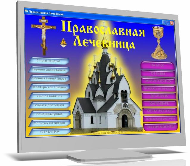 Православная лечебница программа скачать
