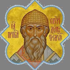 Молитва-Святителю-Спиридону-Тримифунтскому