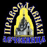 Православная Лечебница