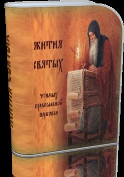 ZHitiya-svyaty-h