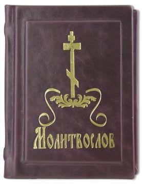 molitvoslow