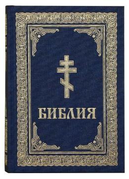 - Библия -