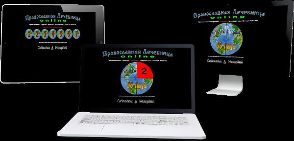 """Онлайн - Сервис """"Православная Лечебница""""!"""